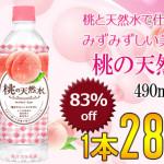 JT飲料「桃の天然水490mlペットボトル×48本」が送料込1,344円!