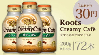 JT飲料「ルーツ クリーミーカフェ やすらぎのアロマ」260g缶×72本セットが送料込2,160円!