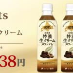 【激安】JT飲料「ルーツ 北海道 特濃生クリームカフェオレ」 500ml PETボトル ×48本が1,824円!