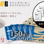 「ドトール ドリップコーヒー オリジナルブレンド」150杯分+お試し6杯分で激安価格!