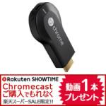 【スーパーSALE限定特価】Google Chromecast が半額!
