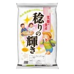 【精米】白米稔りの輝き 10kg がアウトレットで激安特価!